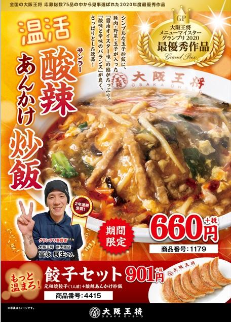 大阪王将メニューマイスターグランプリ2020受賞作品~ 商品ニュース ...