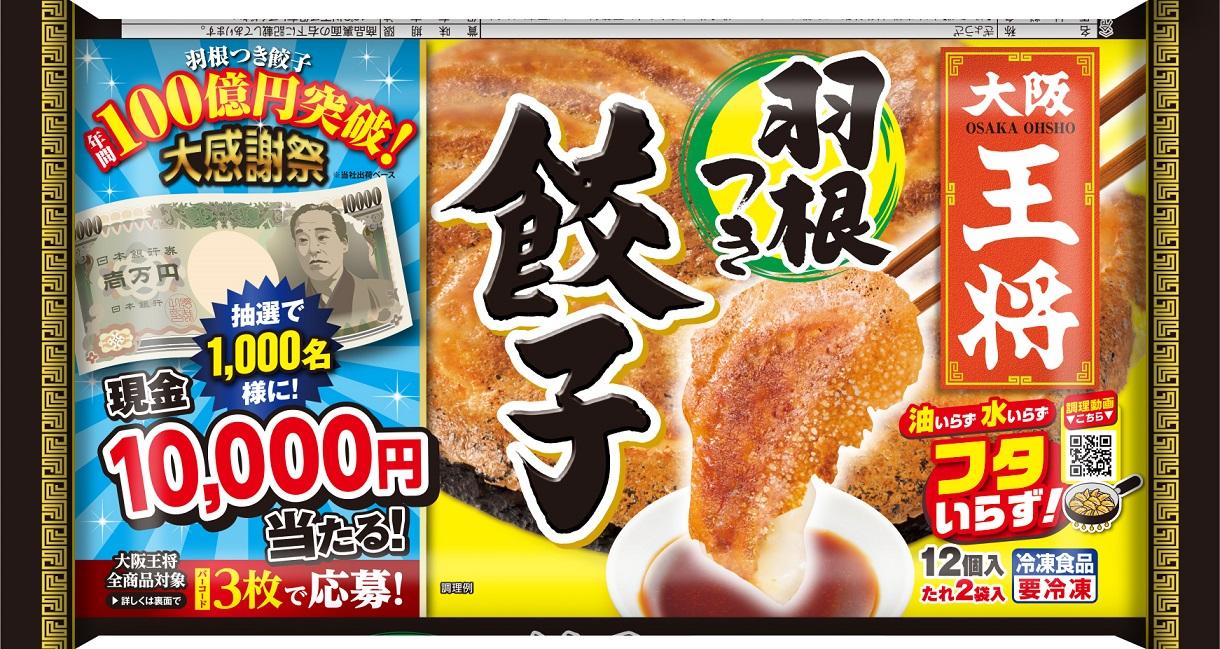大阪 王将 と 餃子 の 王将