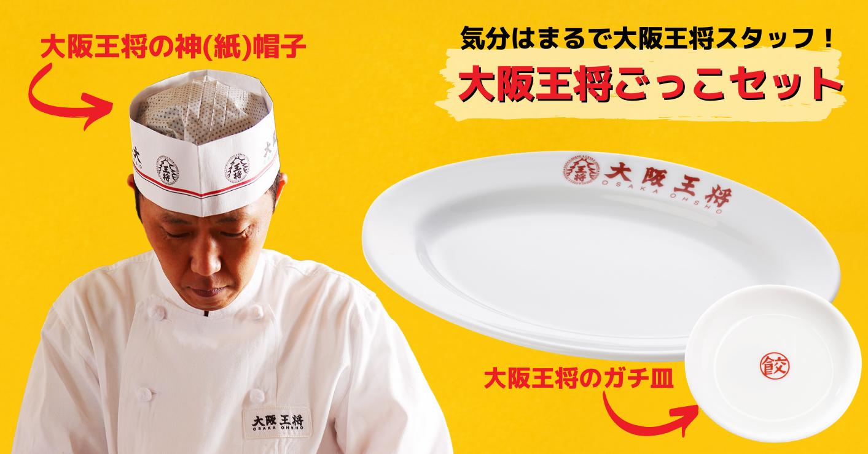 餃子 方 王将 焼き